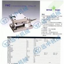FW型合金钢-梅特勒-托利多称重模块
