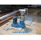 温州龙湾JMF-80分体式胶体磨